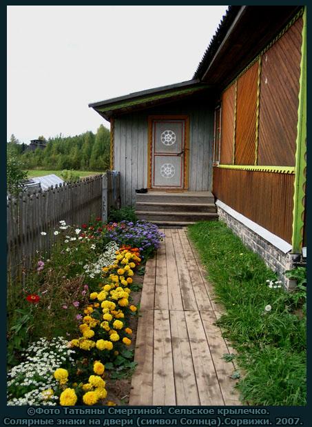 Цветы у забора в деревне