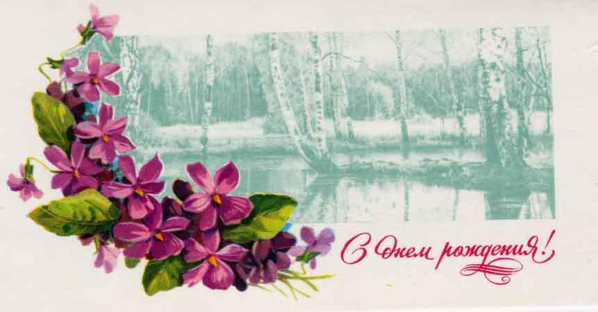 Открытки с днём рождения женщине красивые советские