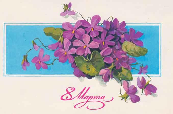 Старые советские открытки на 8 марта