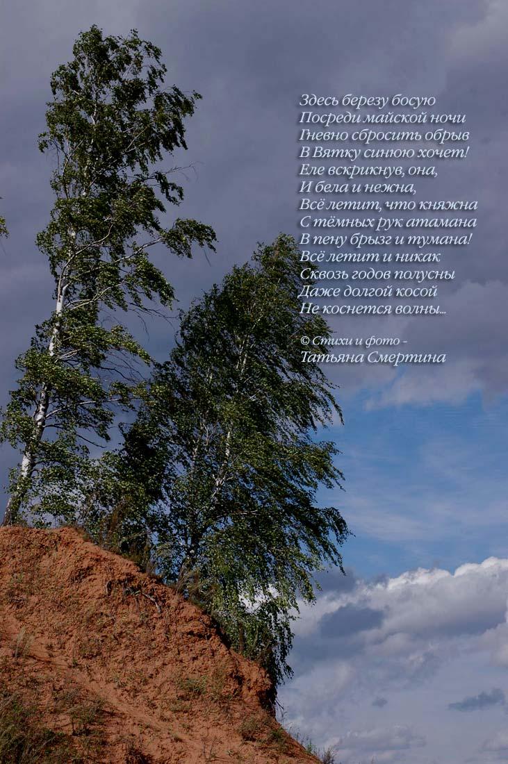 Стих про вятский край 180